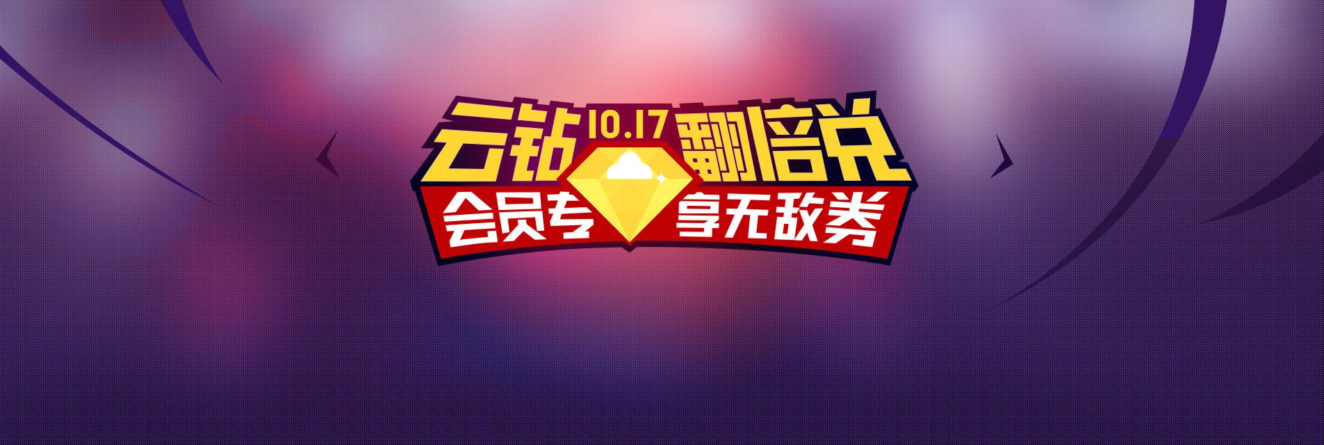 [苏宁易购]云钻翻倍兑卷 - Luck4ever.Net