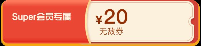 super会员:苏宁易购 会员 每周领取20元无敌券